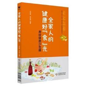 """全家人的健康好""""食""""光,养好体质少生病 吕怀智 范永坤 9787521406832 中国医药科技出版社 正版图书"""