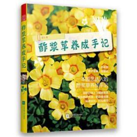 酢浆草养成手记 蓉儿 著,凤凰空间 出品 9787559432537 江苏凤凰文艺出版社 正版图书