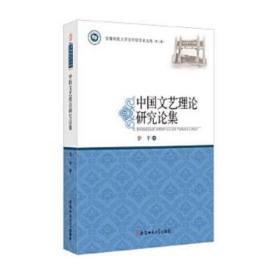 中国文艺理论研究论集 李平 著 9787567627222 安徽师范大学出版社 正版图书