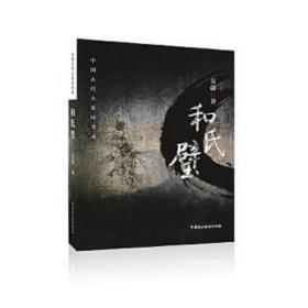 和氏璧 吴蔚 9787516200339 中国民主法制出版社 正版图书