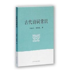 古代诗词常识 刘福元,杨新我 著 9787532552870 上海古籍出版社 正版图书
