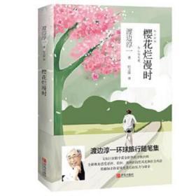 风云系列:樱花烂漫时 渡边淳一 9787555281788 青岛出版社 正版图书