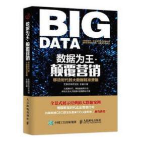 数据为王颠覆营销-移动时代的大数据精准营销【正版图书,品质无忧】 艾媒咨询研究院、张毅 9787115443991 人