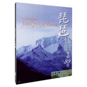 琵琶怀旧金曲99首 张  馨 9787807516576 上海音乐出版社 正版图书