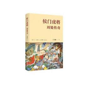 侯门虎将:周处传奇 周德彬 9787559429223 江苏凤凰文艺出版社 正版图书