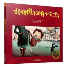 妈妈肚子里有小宝宝了 [意大利][意大利]卢瓦纳.韦尔加里 9787530150030 北京少年儿童出版社 正版图书