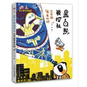 黑白熊侦探社.三个解不开的谜 东琪 9787514856026 中国少年儿童新闻出版总社 正版图书