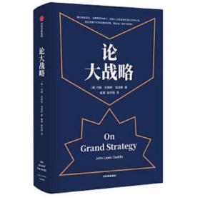 论大战略 约翰·刘易斯·加迪斯 9787521703672 中信出版社 正版图书