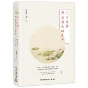 三千年前那朵静夜的莲开 白落梅 著,博集天卷 出品 9787540490751 湖南文艺出版社 正版图书