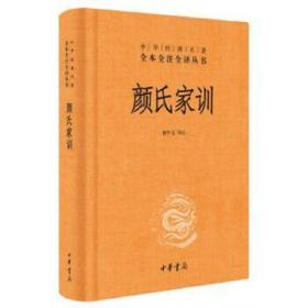 颜氏家训 檀作文 译注 9787101080940 中华书局 正版图书