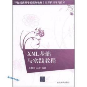 XML基础与实践教程 王震江马宏 王震江、马宏 9787302259046 清华大学出版社 正版图书