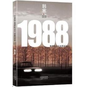 1988——我想和这个世界谈谈 韩寒,果麦文化 出品 9787201086668 天津人民出版社 正版图书