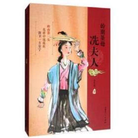 岭南圣母:冼夫人 宋其蕤 著 9787204140060 内蒙古人民出版社 正版图书