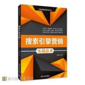 搜索引擎营销实战技术 车云月 车云月 9787302465263 清华大学出版社 正版图书