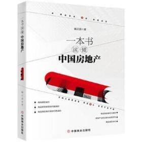 一本书读懂中国房地产 魏正源 著 华夏智库 出品 9787520806114 中国商业出版社 正版图书