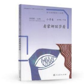 语文素养读本 小学卷 五年级 下册 看蒙娜丽莎看 正版  北京大学语文教育研究所组  9787107297274