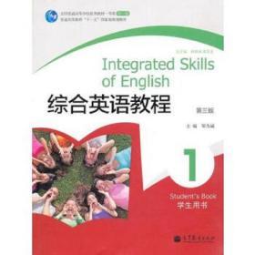 综合英语教程 第三版 学生用书1 正版 邹为诚   9787040317558