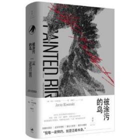 被涂污的鸟 [美] 耶日·科辛斯基 9787208155657 上海人民出版社 正版图书