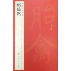 中国碑帖名品:瘗鹤铭 上海书画出版社 9787547904084 上海书画出版社 正版图书