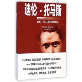 """迪伦·托马斯诗歌精译 迪伦·托马斯"""",""""吴伏生 9787310047208 南开大学出版社 正版图书"""