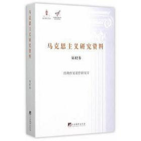 马克思主义研究资料 正版 杨金海 9787511725998