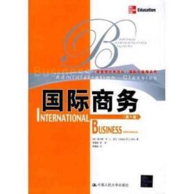 国际商务【正版图书,品质无忧】 查尔斯·W·L·希尔、周健临 9787300066127 中国人民大学出版社 正版图书