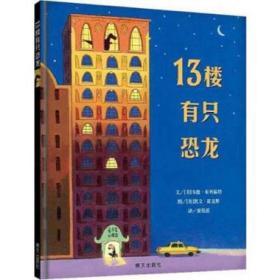 13楼有只恐龙 [美] 9787570800452 明天出版社 正版图书