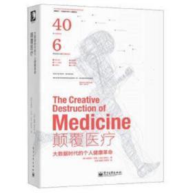 颠覆医疗-大数据时代的个人健康革命埃里克·托普;张南、魏巍、何雨师  译电子工业出版社 埃里克·托普;张