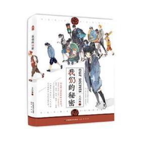 我们的秘密 王巧琳 9787514513578 中国致公出版社 正版图书