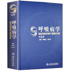 呼吸病学 正版 钟南山,刘又宁 主编 9787117157971