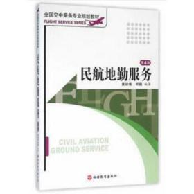 民航地勤服务 第5版 黄建伟,郑巍 著 9787563710805 旅游教育出版社 正版图书