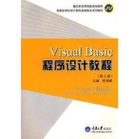 程序设计教程何国斌主编重庆大学出版社 何国斌 9787562437482 重庆大学出版社 正版图书