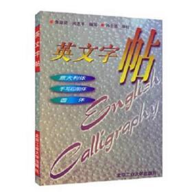 英文字帖 朱淑贤,闵志平 9787563904563 北京工业大学出版社 正版图书