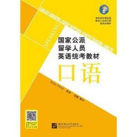 国家公派留学人员英语统考教材 口语 Susan Farley 9787561922866 北京语言大学出版社 正版图书