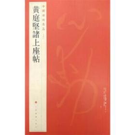 中国碑帖名品:黄庭坚诸上座帖 上海书画出版社 9787547908587 上海书画出版社 正版图书