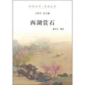 西湖赏石 潘志良 9787556500758 杭州出版社 正版图书