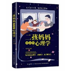二孩妈妈要读的心理学 蔡万刚 9787518060122 中国纺织出版社 正版图书