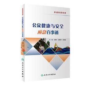 公众健康与安全应急百事通 吴群红、郝艳华、焦明丽 9787117286053 人民卫生出版社 正版图书