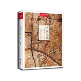 中国文脉 余秋雨 著 9787553801476 岳麓书社 中国文脉 正版图书