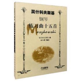 莫什科夫斯基钢琴练习曲十五首 林尔耀 9787805537474 上海音乐出版社 正版图书