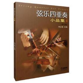 弦乐四重奏小品集修订版 周宏德 9787807517832 上海音乐出版社 正版图书