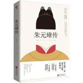 朱元璋传 吴晗 著,新华先锋 出品 9787550262980 北京联合出版公司 正版图书