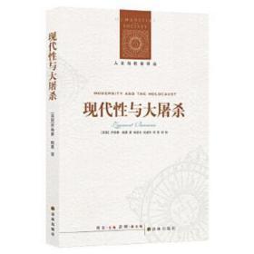 人文与社会译丛:现代性与大屠杀 齐格蒙·鲍曼 著 9787544715805 译林出版社 正版图书