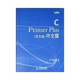 C PRIMER PLUS中文版 正版  9787115130228