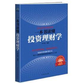 一本书读懂投资理财学 呼志强 9787531735618 北方文艺出版社 正版图书