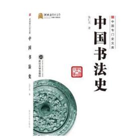中国书 法史/中国专门史文库 朱仁夫 9787307197688 武汉大学出版社  正版图书