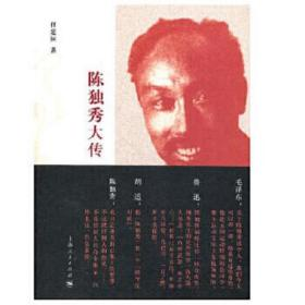 陈独秀大传 任建树 著 9787208104693 上海人民出版社 正版图书