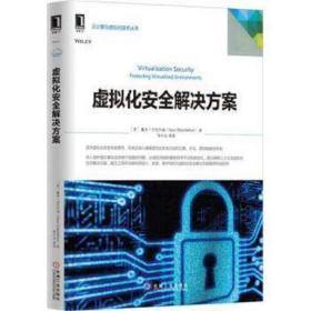 【正版特价】虚拟化安全解决方案 229647 戴夫·沙克尔福 9787111522317 机械工