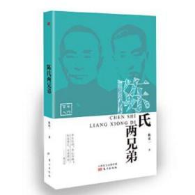 陈氏两兄弟 陈廷一 9787520710336 东方出版社 正版图书