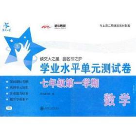 交大之星 数学 学业水平单元测试卷 七年级学期7年级第1学期上 与上海二期课改教材配套 课后单元测试卷 上海交通大学出版社 正版